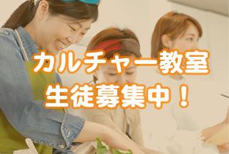 カルチャー教室 生徒募集中!