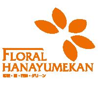 フローラル花夢館