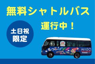 無料シャトルバス運行中!