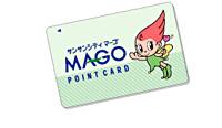 マーゴポイントカードで割引!