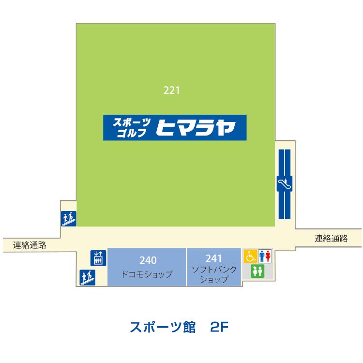 2f スポーツ館